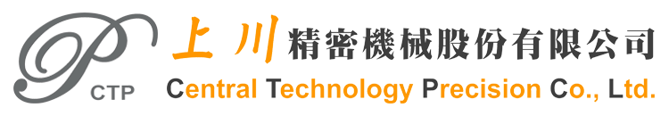 上川精密機械 CENTRAL TECHNOLOGY PRECISION CO., LTD.